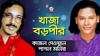 Khaja Boropir | খাজা বড়পীর | Kajol Dewan, Pagol Monir | Pala Gaan | Sangeeta