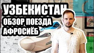 УЗБЕКИСТАН. Обзор Скоростного Поезда «Афросиаб» (Oʻzbekiston, Afrosiyob)
