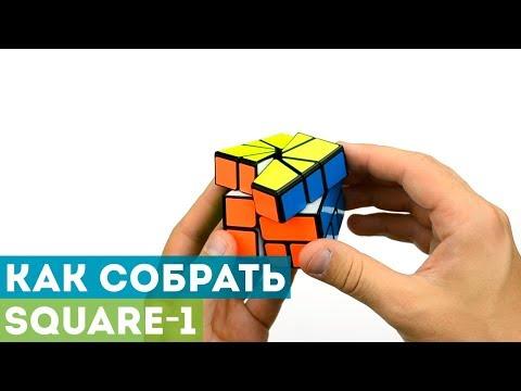 Как собрать Скваер-1? Самая понятная обучалка по Square-1!