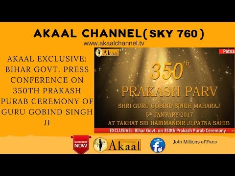 Bihar Govt. Press Conference on 350th Prakash Purab Ceremony of Guru Gobind Singh Ji