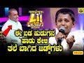 SaReGaMaPa L'il Champs Season 14 - Jnanesh Performance Made Judges To Stand & Respect | Zee Kannada