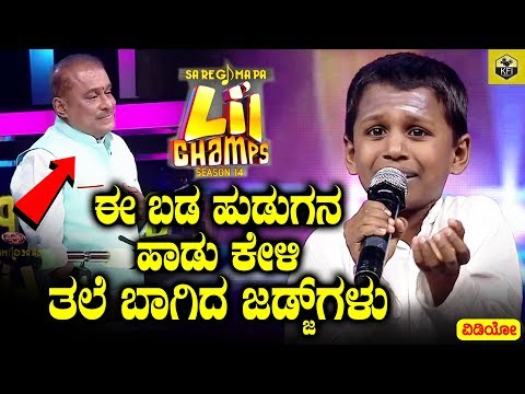 SaReGaMaPa L'il Champs Season 14 - Jnanesh Performance Made Judges To Stand & Respect | Zee Kannada