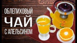 Полезный облепиховый чай