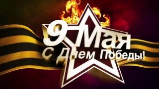 9 Мая - Великая Отечественная Война / Мы будем помнить всегда