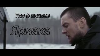 Топ 5 клипов Ярмака(Топ 5 клипов Ярмака 5.Место (https://youtu.be/raYiQem2rdo) 4.Место (https://youtu.be/4_whz4uzWq8) 3.Место (https://youtu.be/qeRLJo6sY4Q) 2.Место ..., 2016-08-27T21:53:22.000Z)