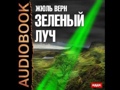2001147 Glava 01 Аудиокнига. Верн Жюль