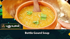 Sorakkai Soup (Bottle Gourd Soup) Recipe | Organic Food | Arivom Arogyam