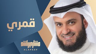 #مشاري_راشد_العفاسي نشيدة قمري - Mishari Rashid Alafasy Qamari