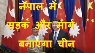 #OBOR PROJECT : #NEPAL CHINA TRAIN CONNECTION | नेपाल में सड़क और मार्ग बनाएगा चीन