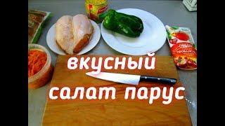 рецепт самого вкусного салата ПАРУС