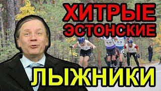 Эстонские антидопинговые  ноу-хау для России. Аарне Веедла
