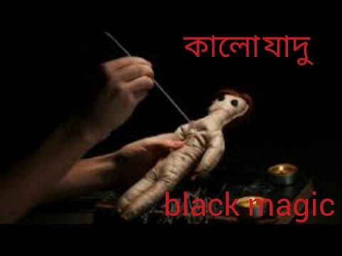কালা যাদু বই ও black magic book
