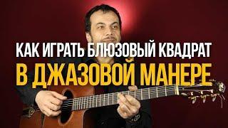 Как играть блюз по-джазовому (с Георгием Яшагашвили) - Блюзовый квадрат - Первый Лад