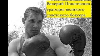 Валерий Попенченко великий советский боксер.Рекордные 200 побед Попенченко в боксе.