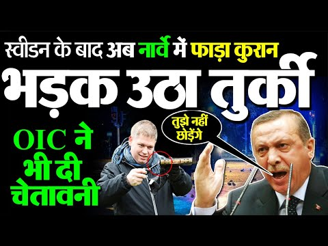 #नार्वे और #स्वीडन पर भड़का #तुर्की | #Turkey Angry on #Sweden & #Norway l #OIC_on_Sweden