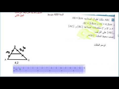 كتاب المفيد في كفايات الرياضيات