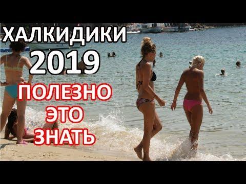 Халкидики 2020! Это Все Что надо Знать Туристу о Греции!