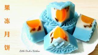 豆奶燕菜果冻月饼 ❤ Soy Milk Jelly Mooncake