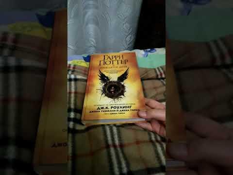 Книга Гарри Поттер И Проклятое Дитя. - YouTube