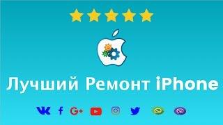 видео apple service киев