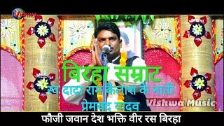 देशभक्ति फौजी जवान वीर रस बिरहा/राम कैलाश के नाती प्रेमचंद यादव Prem Chandra yadav/उजाला यादव बिरहा
