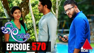 Neela Pabalu - Episode 570 | 08th September 2020 | Sirasa TV Thumbnail