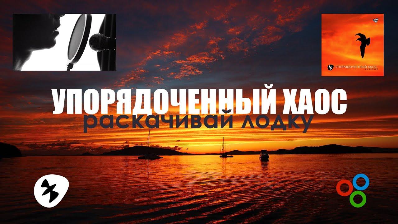 Упорядоченный Хаос - Раскачивай Лодку (Music Video)