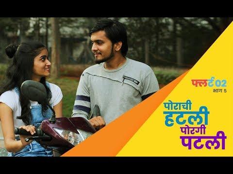 Flirt 02 | Marathi Webseries | S02E05 - Porachi Hatali Poragi Patali