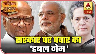 Cong Unhappy With PM Modi And Sharad Pawar's Meeting? | Samvidhan Ki Shapath | ABP News