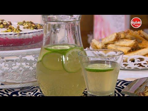 مشروب الينسون بالليمون البارد  : سالي فؤاد