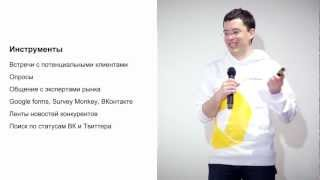 анализ рынка  Юрий Лифшиц