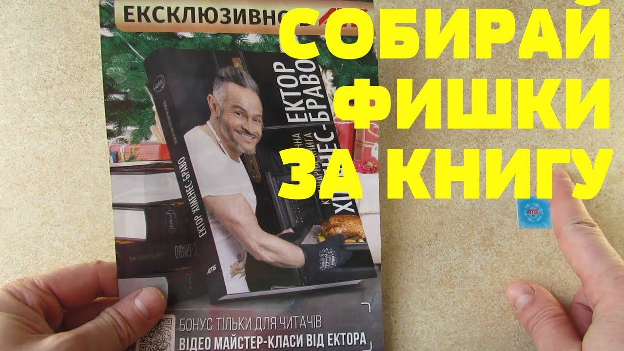 книга эктора хименеса браво скачать бесплатно