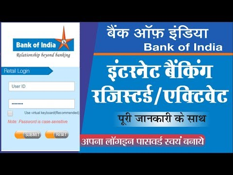 Bank of india (BOI) internet banking registration & Activation Step by Step 2018 self.