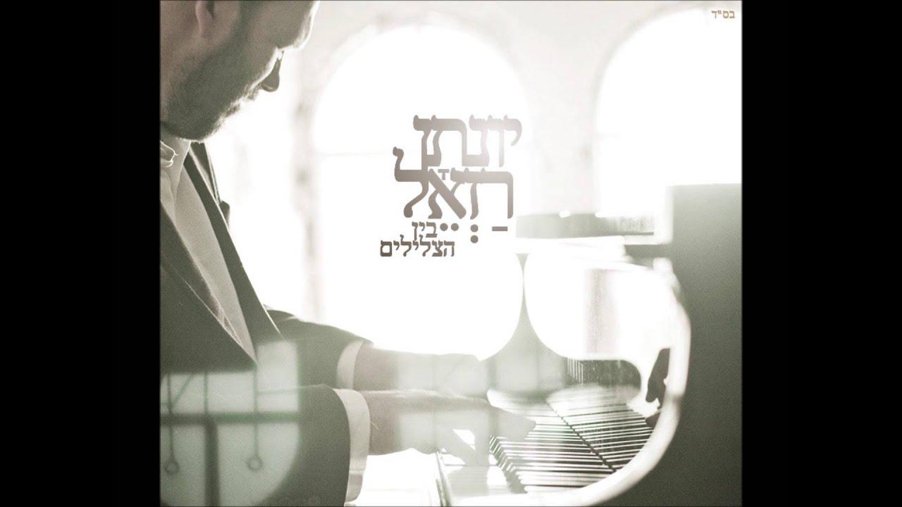 יונתן רזאל - בין הצלילים Yonatan razel - Bein Hatzlilim I