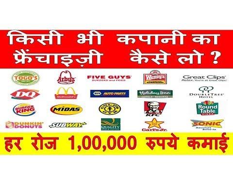 🔥50 हजार से 4 लाख रुपए में लें कंपनियों की फ्रेंचाइजी 🔥बिना किसी पूंजी के सुरु करें फाइनेंस कंपनी