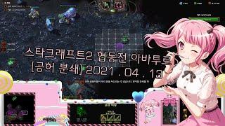 [야마루 요사키] (바닐라) 스타크래프트2 협동전 아바…