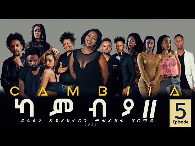 CAMBIA II - New Eritrean Series Film 2019 - Part 5