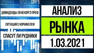 Анализ рынка 1.03.2021 / дивиденды ленэнерго преф, ситуация с рудниками Норникеля