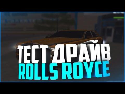 [CRMP-RP] ТЕСТ-ДРАЙВ ROLLS ROYCE В КРМП-РП! {Server 2}
