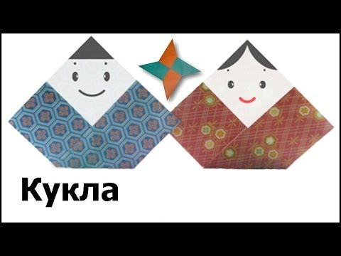 Схемы куклы оригами
