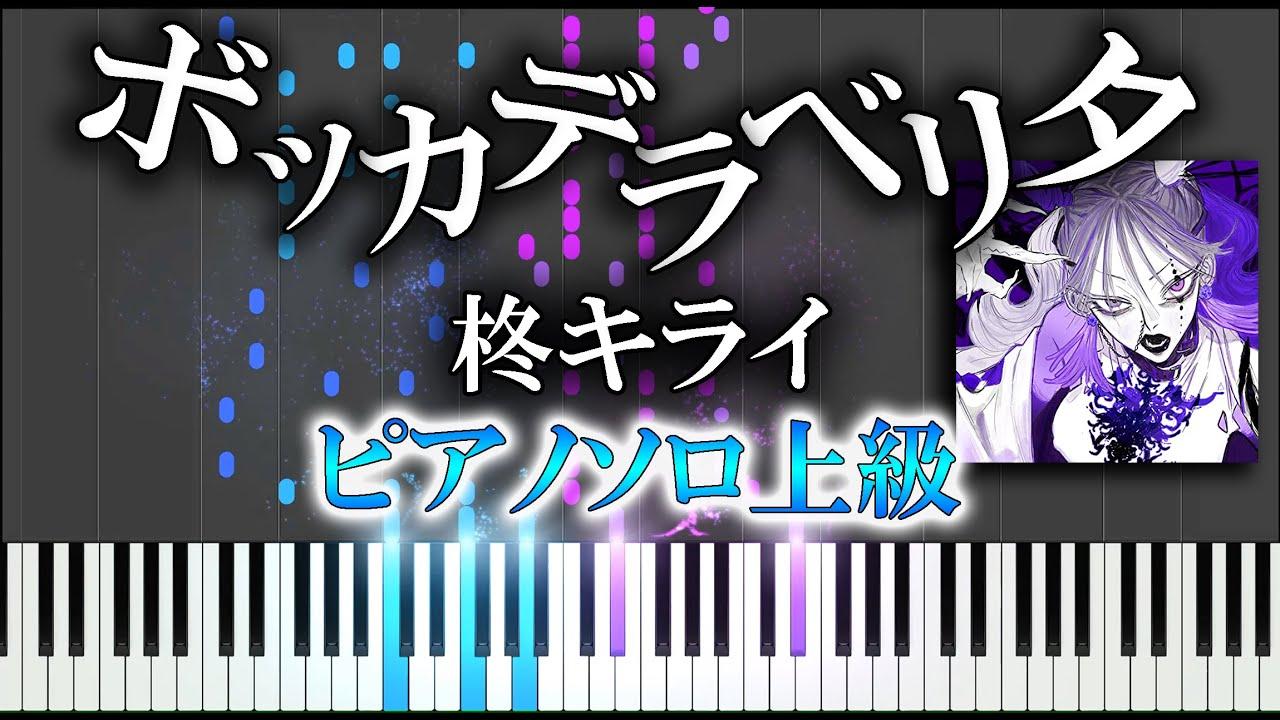 【楽譜あり】ボッカデラベリタ / 柊キライ feat.flower(ソロ上級)【ピアノ楽譜】ボカロ VOCALOID