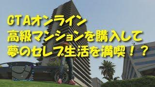 GTA5 オンライン 高級マンションを購入して夢のセレブ生活!? GTA Online