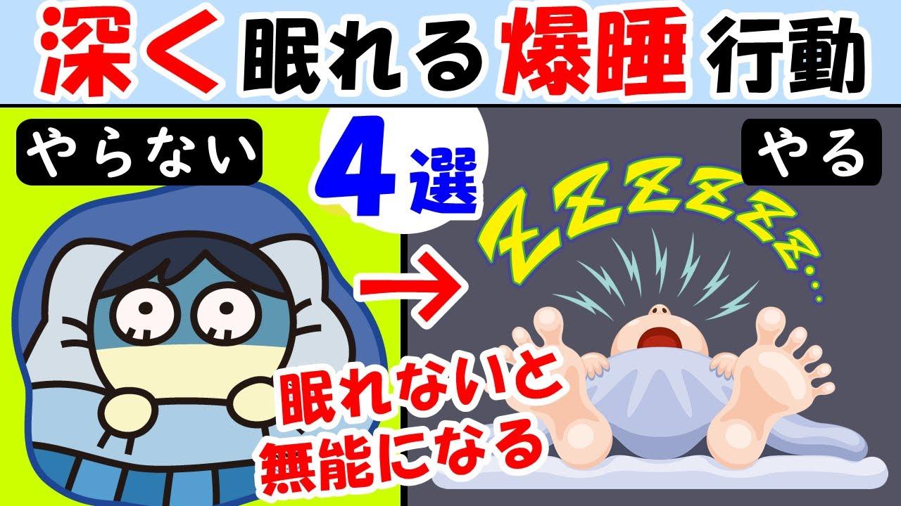 寝る前にすると泥のように眠れる熟睡行動4選!眠れない時 寝れない時が無くなる!夜の寝付きが悪いを解消!