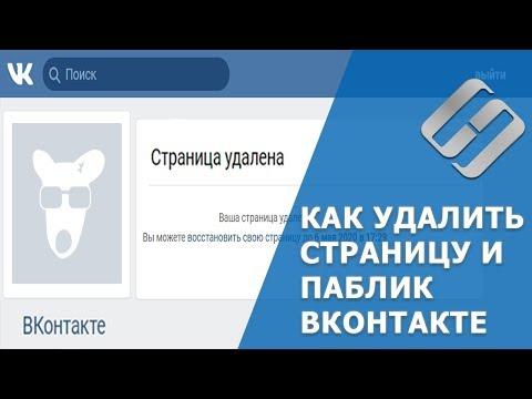 Как удалить личную страницу и закрыть аккаунт ВКонтакте с компьютера и телефона 👨💻