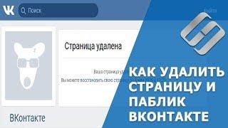 как удалить личную страницу и закрыть аккаунт ВКонтакте с компьютера и телефона