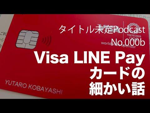 タイトル未定Podcast第000b回「Visa LINE Payカードの細かい話」