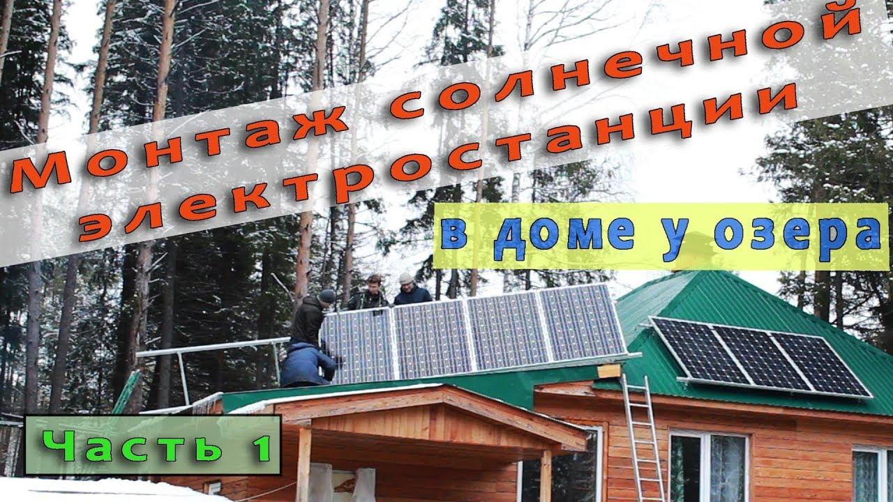 Солнечные батареи. Монтаж. Часть 1