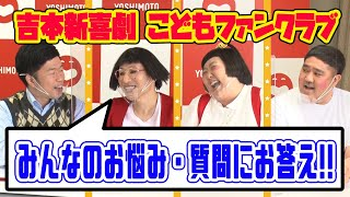 ㊗吉本新喜劇こどもファンクラブがスタート❗️すち子の爆笑会見をお届け✨