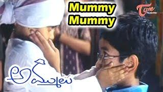 Ammulu Telugu Movie Songs   Mummy Mummy Video Song   Baby Greeshma
