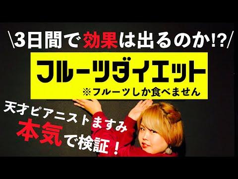 【フルーツダイエット】3日間で痩せる&デトックス!!の巻